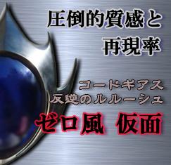 コードギアス反逆のルーシュ ゼロ風仮面