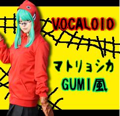 マトリョシカGUMI風