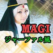 マギ ジャーファル風