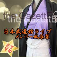 ガゼット(the GazettE) 日本武道館ライブ メンバー風着物