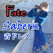 Fate/stay night風 セイバー 青ドレス