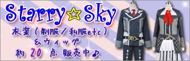 星座彼氏Starry☆sky風